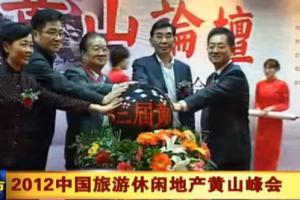 2012中国旅游休闲地产黄山峰会