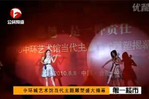 中环城艺术馆当代主题雕塑盛大揭幕